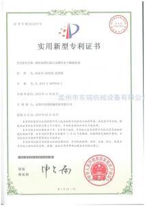 自动循环水平螺旋亚博体育网页登录专利证书